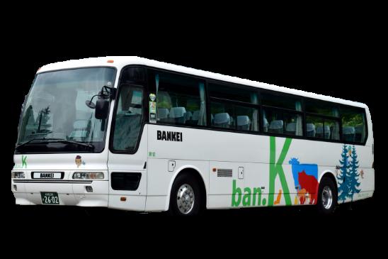 大型バス<最大60席>